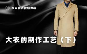 {下集}手把手教你做一件属于自己的大衣