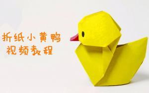 折纸小黄鸭,让你每天都是很愉悦