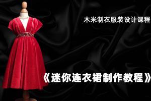 娃衣制作,教你一步步做一条迷你连衣裙