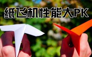 纸飞机性能测试:哪种纸飞机最厉害