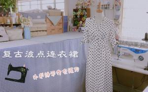 斑点法式连衣裙子的做法