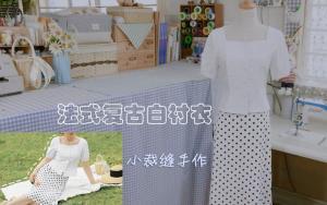 手工裁缝,法式复古白色小衬衣