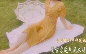 梨形身材给自己做一条复古宫廷风连衣裙