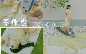 复古条纹连衣裙制作方法