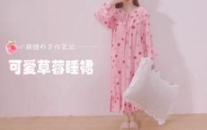少女心泛滥的日子里给自己做件超可爱的草莓睡裙