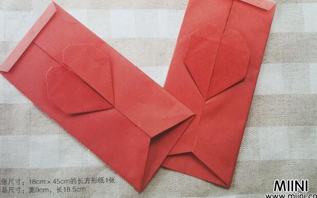 心形红包折纸步骤图解教程