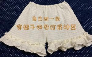 南瓜裤制作,防走光解决裙子贴腿问题