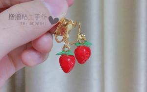 用粘土做一对可爱的草莓耳环