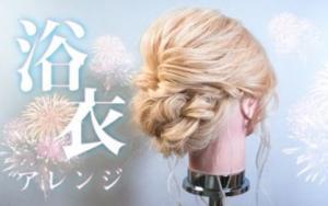 夏季浴衣盘发发型
