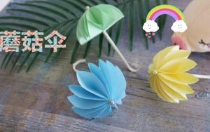 教你折纸蘑菇伞步骤教程