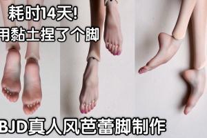 真人风格的bjd娃娃芭蕾脚部制作