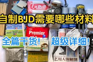 自制BJD娃娃所需的材料干货详细解释