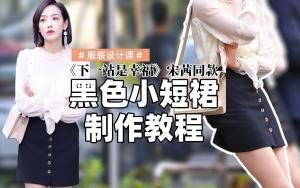 下一站是幸福中宋茜同款黑色小短裙制作教程
