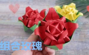 教你折纸组合玫瑰,so简单