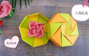 好看实用的折纸八角礼盒