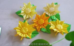 超美的太阳花折纸步骤教程
