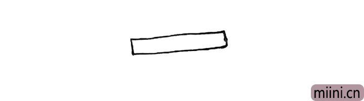 1.先画上一个长方形的盖子。