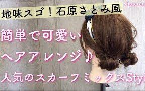 平凡不简单,丝巾双团子发型教程