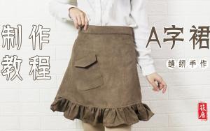 荷叶边A字裙缝纫制作步骤