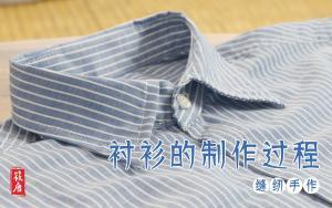 怎么制作做一件衬衫,缝纫新手必学课程