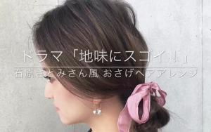校阅女孩丝带双团子发型教程