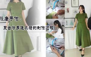 复古民国风修身连衣裙的制作过程