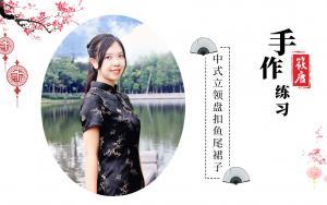 中式立领盘口鱼尾裙子的制作过程