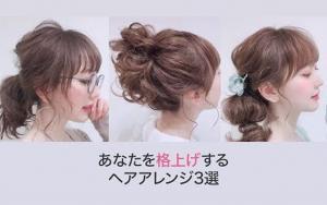 三款简单可爱的三分钟发型教程