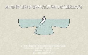 如何判断汉服明制交领袄衫的形制对错与版型好坏