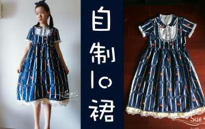 教你如何制作lo小裙子的步骤教程