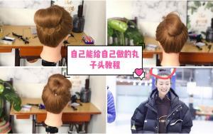 四种简单易上手的丸子头教程,发量少也能扎出饱满感