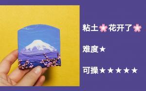 用粘土制作一幅日本富士山的画