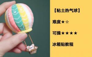 用粘土制作一个热气球带我遨游全世界