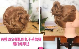 婚纱造型最常用的两种丸子头手法教程,附详细的手打结做法