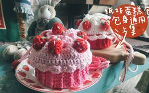 {上集}草莓味纸杯蛋糕包可爱束口小钱袋毛线钩编教程