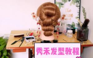 秀禾发型教程,一定要看的做卷筒必须会的技巧