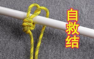 登山探险必备的自救绳结,打法简单收绳方便,适用于紧急逃生下降