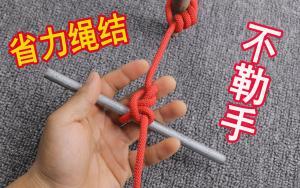 拉重物不勒手的绳结小技巧