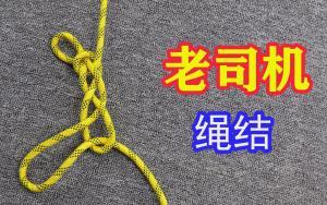 老司机绳结,一种拉起来特别省力的捆绑技巧