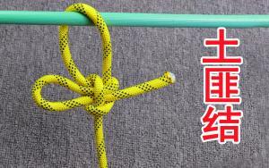 土匪结的正宗打法,很多人都会的一种绳结