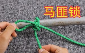 马匪锁,很简单实用的一种绳结,很多人会打却不会使用