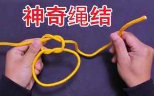 教你打一个好玩的魔术绳结,过年同学聚会可以展示一下