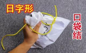 干货零食吃不完,打一个日字形口袋结用于保存