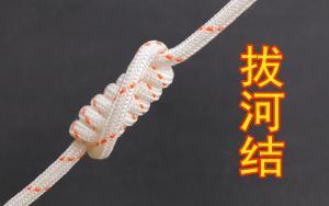 拔河结,有防滑效果的绳结,不担心徒手拉绳勒手了