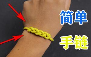 可做成简单漂亮的手链,卫衣带也可这样绑