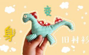 零布头不要扔!一起做个超萌的小恐龙玩偶