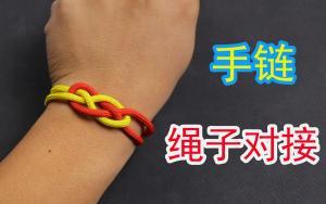 双钱结是一种多功能绳结,除了编手链好看,用于绳子对接也很牢固