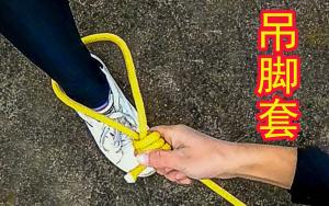 制作陷阱必备的吊脚套绳打结的方法,狩猎非常的实用