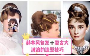 赫本风包发加复古手推波的发型技巧