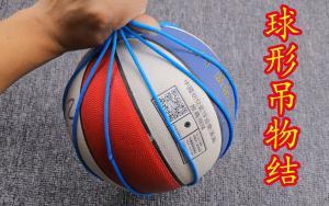 球形吊物结,生活中用途广泛,针对球形物体收纳或悬吊花盆很牢固